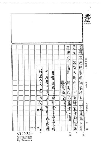 102WE204朱孟平 (4)