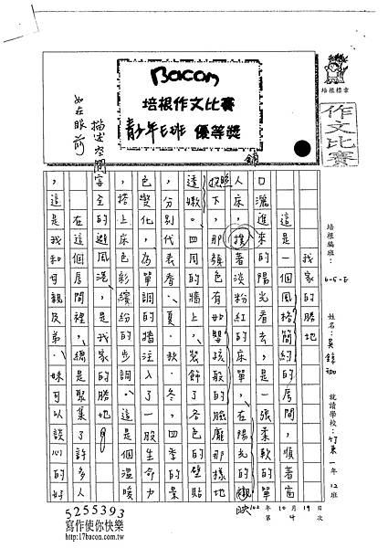 102WE204吳錞珈 (1)