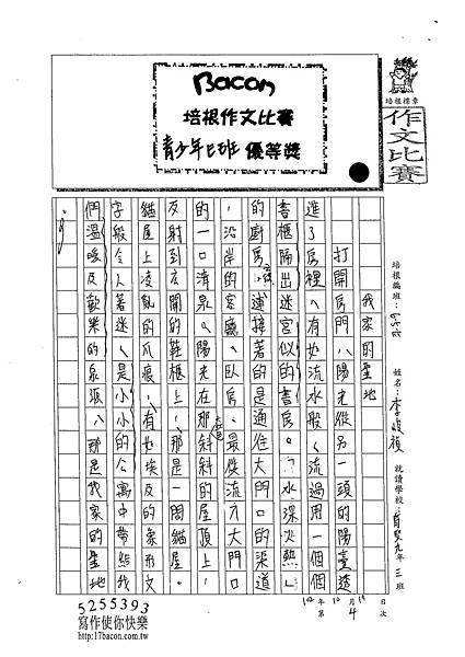 102WE204李峻禎 (1)