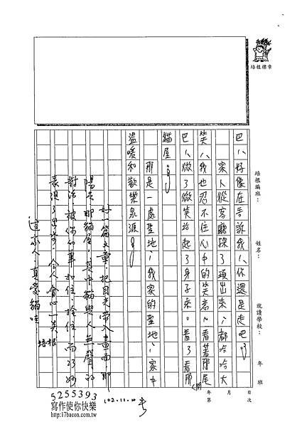 102WE204李峻禎 (5)
