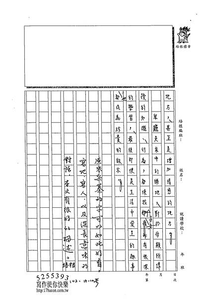 102WE204林采蓁 (3)