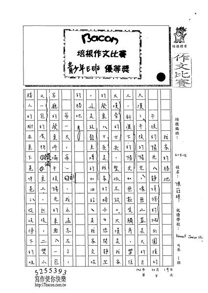 102WE204陳冠樺 (1)