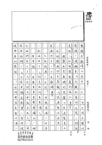 102WE204陳冠樺 (2)