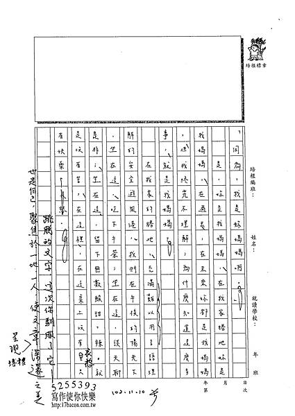 102WE204陳冠樺 (4)