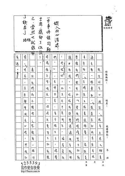 102WE204曾冠瑜 (3)