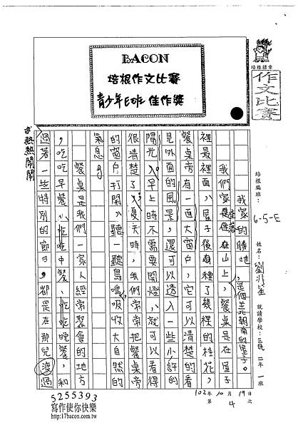 102WE204劉兆笙 (1)