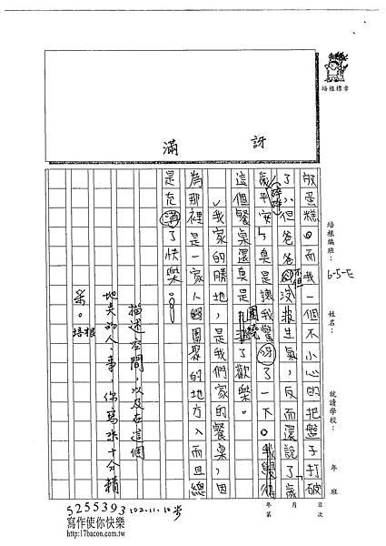 102WE204劉兆笙 (3)
