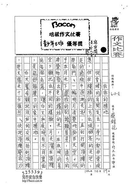 102WE204蔡鎧屹 (1)