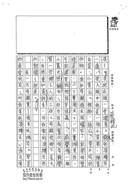 102WE204蔡鎧屹 (2)