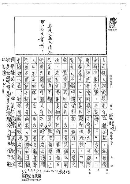 102WE204蔡鎧屹 (3)