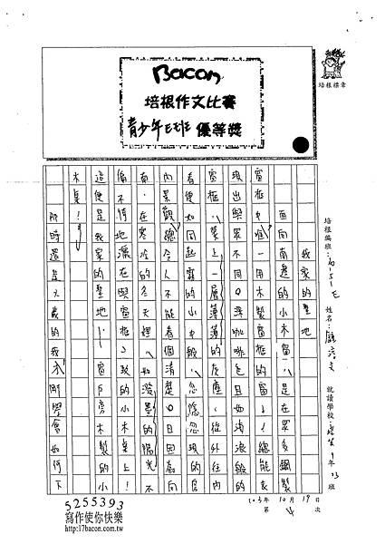 102WE204鍾淳文 (1)