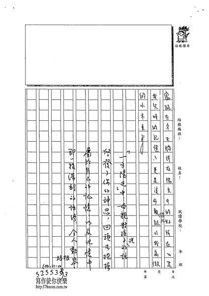 102WE204鍾淳文 (4)
