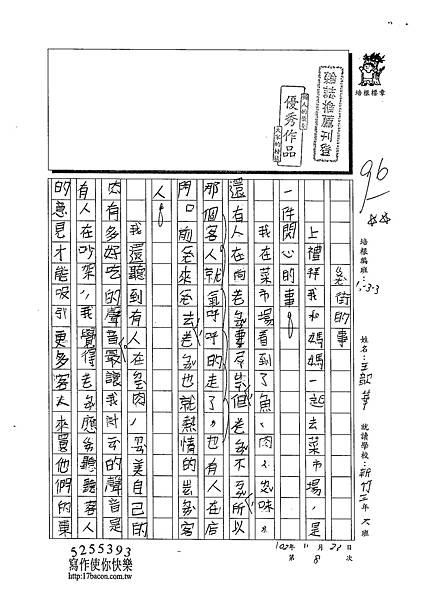 102W3208王歆華 (1)