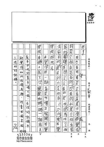 102W3208王歆華 (2)