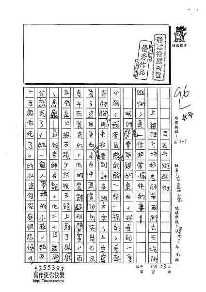 102W3208古嘉豪 (1)
