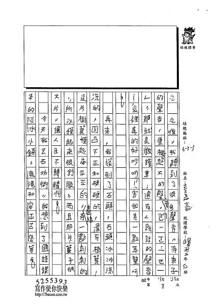 102W3208古嘉豪 (2)