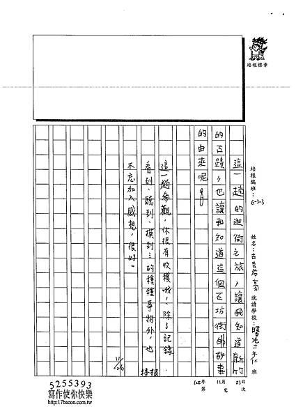102W3208古嘉豪 (3)