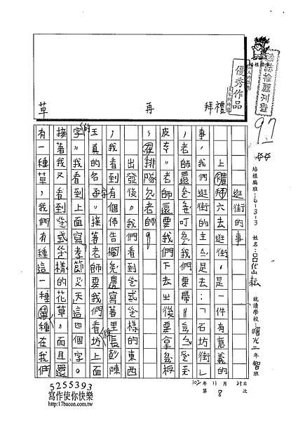 102W3208呂岱耘 (1)