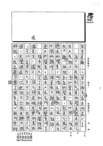 102W3208呂岱耘 (2)