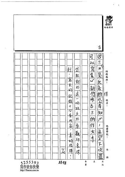 102W3208呂岱耘 (3)