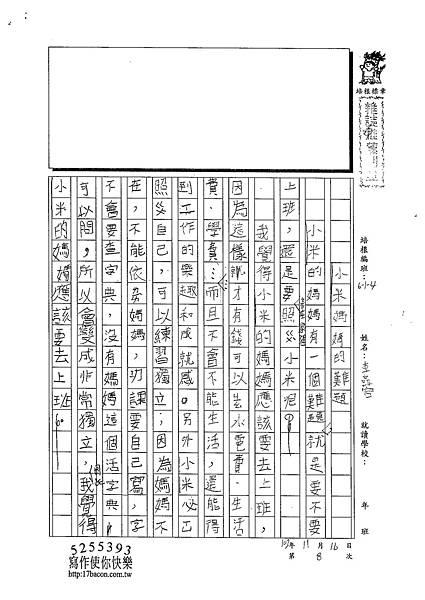 102W4208李品蓉 (1)