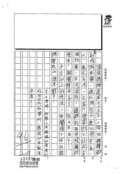 102W4208李品蓉 (2)