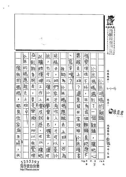 102W4208陳奕君 (1)
