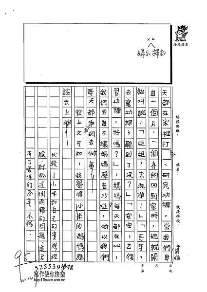 102W4208陳奕君 (2)