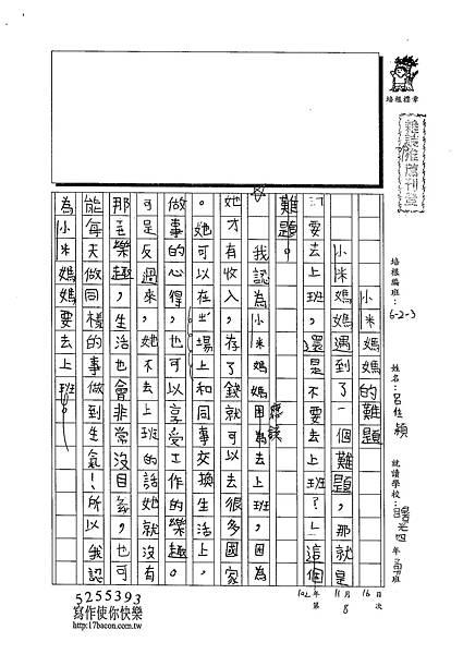102W4208呂佳穎 (1)