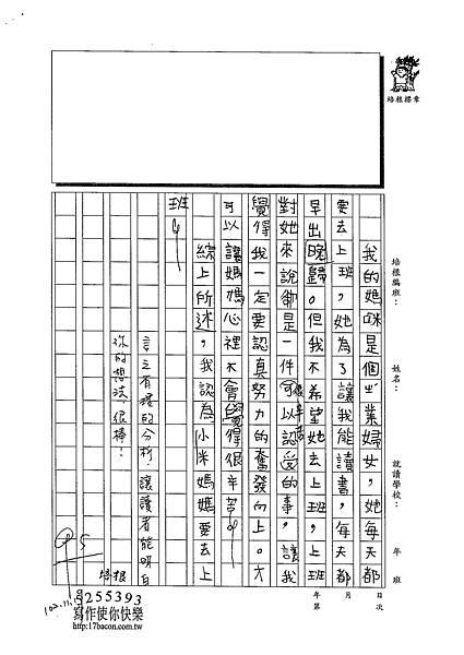 102W4208呂佳穎 (2)
