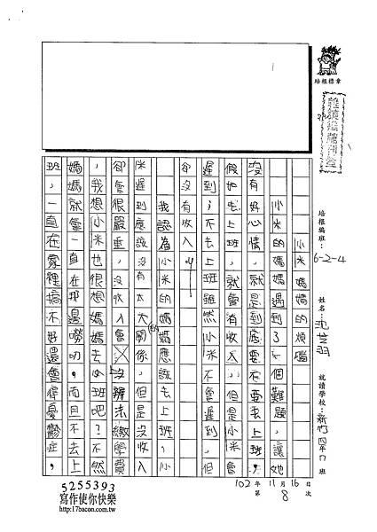 102W4208沈芝羽 (1)