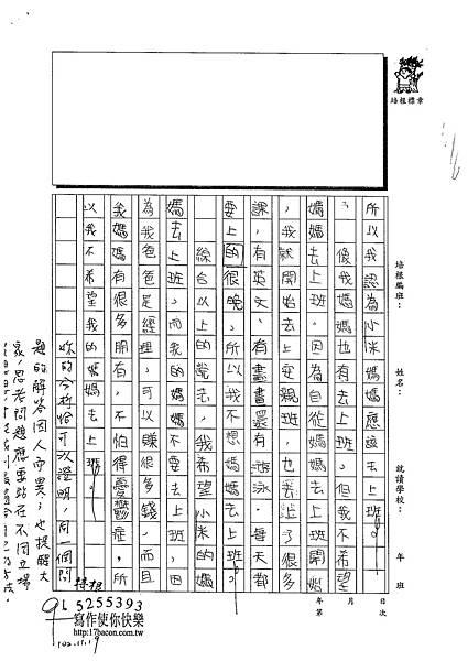 102W4208沈芝羽 (2)