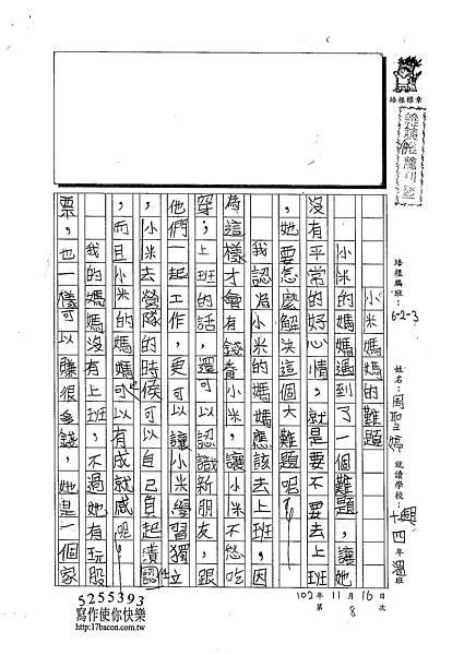 102W4208周聖婷 (1)