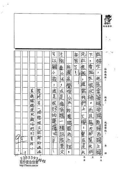 102W4208周聖婷 (2)