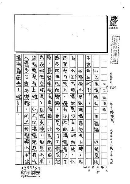 102W4208陳雯新 (1)