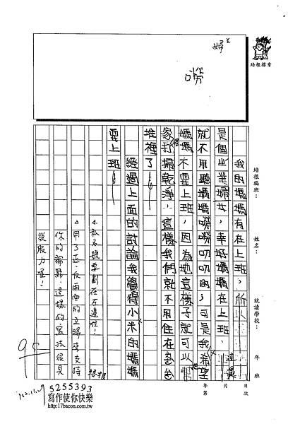 102W4208陳雯新 (2)