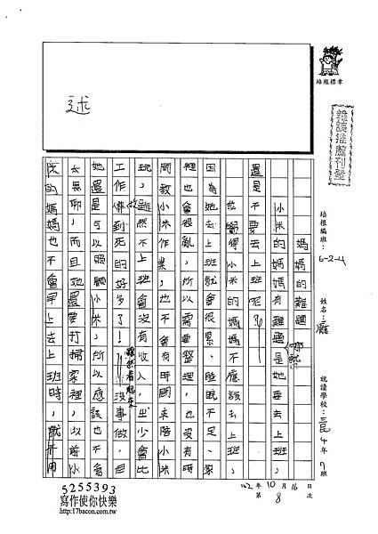 102W4208龐成妤 (1)