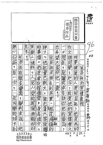 102W4209黃祺鈞 (1)