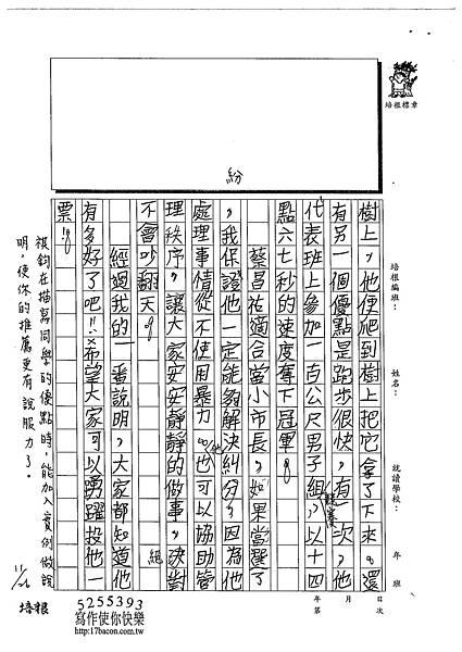 102W4209黃祺鈞 (2)