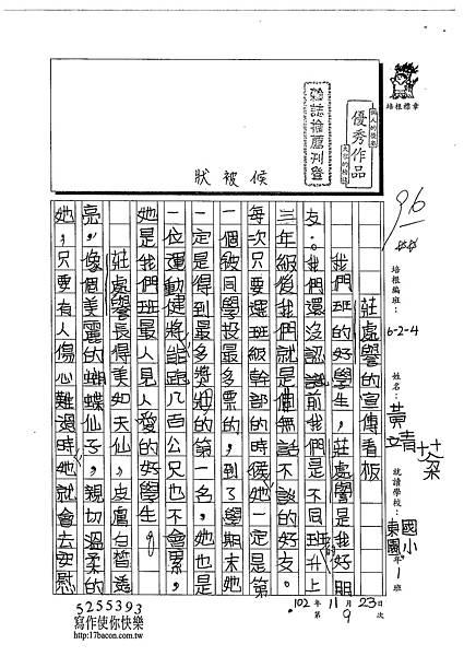 102W4209黃靖棻 (1)