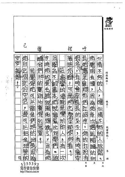102W4209黃靖棻 (2)