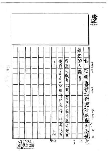 102W4209黃靖棻 (3)