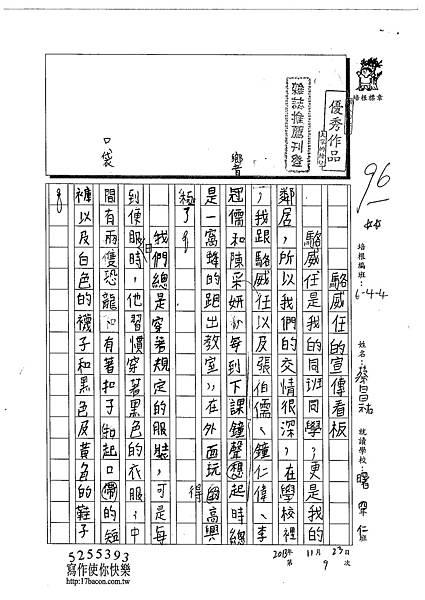 102W4209蔡昌祐 (1)