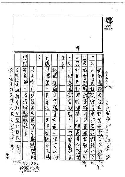 102W4209蔡昌祐 (2)