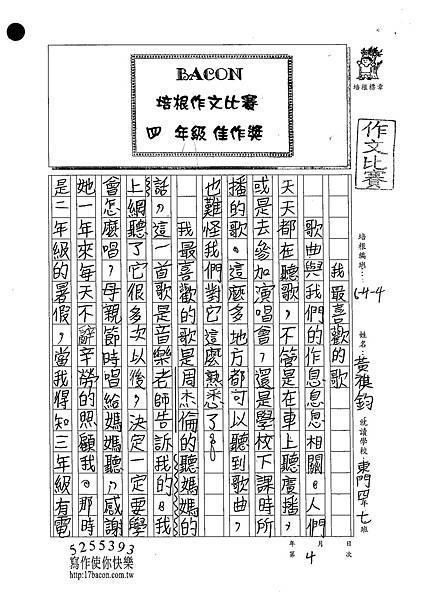 102W4204黃祺鈞 (1)