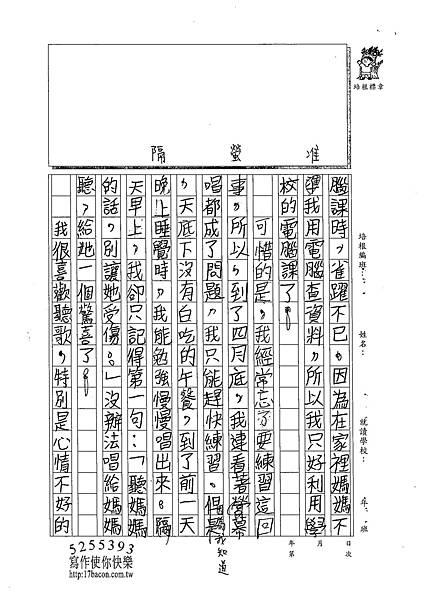 102W4204黃祺鈞 (2)