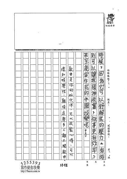 102W4204黃祺鈞 (3)