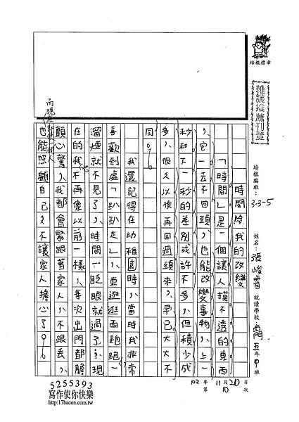 102W5210張峻睿 (1)