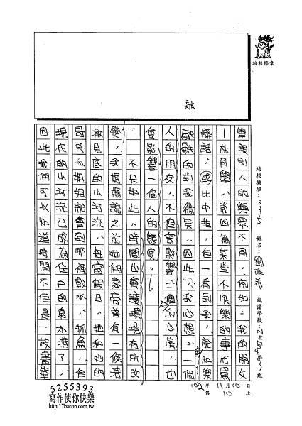 102W5210劉祉希 (2)