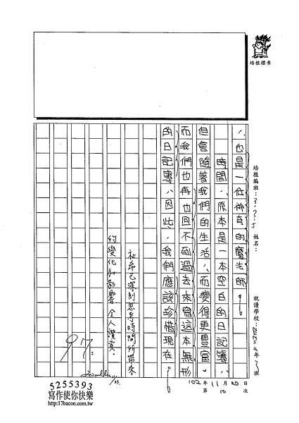 102W5210劉祉希 (3)